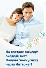 Как подать заявление о регистрации бракачерез Интернет?