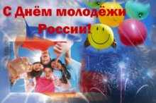 27 июня-День молодежи России