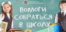 В Карсунском районе дан старт акции «Помоги собраться в школу»