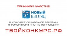 Генеральная прокуратура Российской Федерации стала соорганизатором VIII Всероссийского конкурса социальной рекламы  «Новый Взгляд. Прокуратура против коррупции».