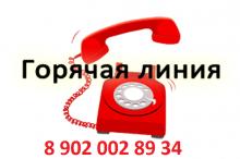 «Горячая телефонная линия» по вопросам налогообложения