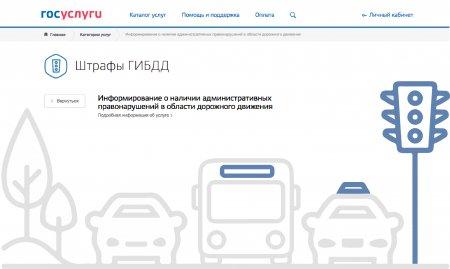 Расширен сервис проверки штрафов ГИБДД на Едином портале госуслуг