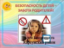 Безопасность детей-забота родителей!
