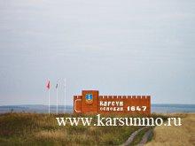 Празднование 370-летия Карсуна