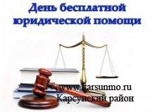 В Карсунском районе пройдет Единый день бесплатной юридической помощи
