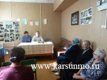 Отчётная конференция районного Общества слепых