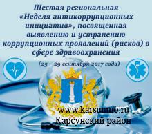 В Ульяновской области пройдет Неделя антикоррупционных инициатив, направленная на профилактику коррупции в сфере здравоохранения