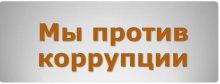 ПЛАН проведения мероприятий шестой региональной «Недели антикоррупционных инициатив» в Ульяновской области  в муниципальном образовании «Карсунский район» (25-29 сентября 2017 года)