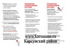 """В рамках шестой региональной """"Недели антикоррупционных инициатив"""""""