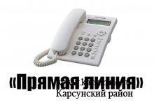 Прямая «горячая телефонная линия» по вопросам коррупции