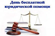 В рамках проведения шестой недели антикоррупционных инициатив будет проведен день бесплатной юридической помощи