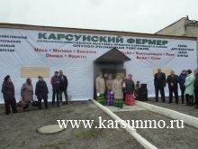 Открытие сельскохозяйственного кооперативно-смешанного   рынка «Карсунский фермер»