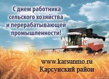 8 сентября – День работников сельского хозяйства и перерабатывающей промышленности