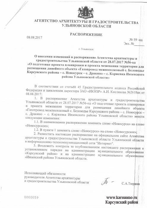 Распоряжение Агенства архитектуры и градостроительства Ульяновской области