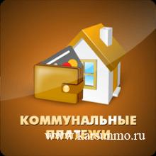 Месячник по организации эффективной работы по предупреждению и ликвидации задолженности граждан по оплате за жилое помещение и коммунальные услуги