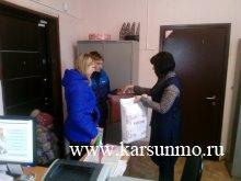 В Карсунском районе увеличилось количество многодетных семей