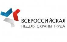 IV Всероссийская  неделя охраны труда пройдет в Сочи  с 9 по 13 апреля 2018 года