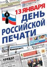 13 января -День Российской печати
