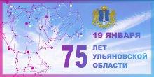 19 января-75 лет Ульяновской области