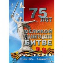 2 февраля - День победы в Сталинградской битве