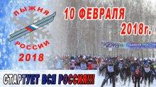 """""""Лыжня России-2018"""""""