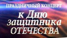 23 февраля-День защитника Отечества