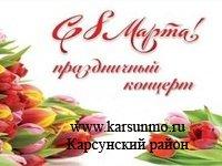 Международному женскому дню 8 Марта посвящается...