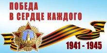 73-летию Победы в Великой Отечественной войне 1941-1945 гг. посвящается...
