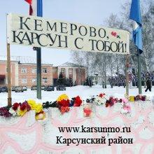 Кемерово, мы с тобой!