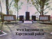 Памятные сооружения Карсунского района
