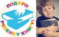 Губернатор Ульяновской области Сергей Морозов дал старт флешмобу «Подарите книги детям!»