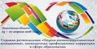 Около двух тысяч мероприятий пройдет в Ульяновской области в рамках седьмой «Недели антикоррупционных инициатив»