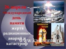 26 апреля – Международный день памяти погибших в радиационных авариях и катастрофах