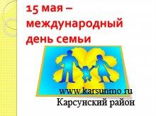 15 мая -Международный день семьи