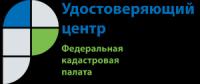 В  Кадастровой палате функционирует аккредитованный удостоверяющий центр