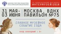 Юбилейный XX фестиваль «Интермузей-2018»