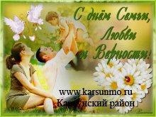 8 июля- День любви, семьи и верности