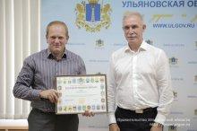26 июля -День отца в Ульяновской области