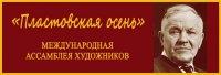 VIII Международной ассамблеи художников «Пластовская осень»