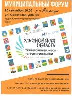 Форум «Ульяновская область: территория бизнеса-территория жизни»