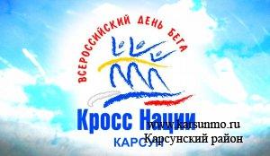 Всероссийский день бега «Кросс нации 2018»