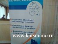 «Ульяновская область без сирот»