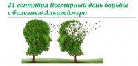 Всемирный день борьбы с болезнью Альцгеймера