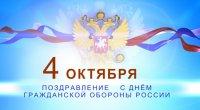 4 октября – День войск гражданской обороны МЧС России
