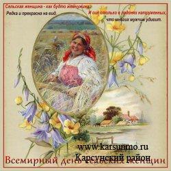 15 октября - Международный день сельских женщин