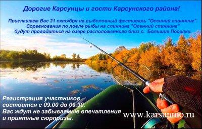 Рыболовный фестиваль «Осенний спиннинг»