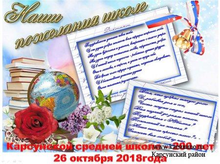 Карсунской средней школе - 200 лет!!!