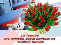 10 ноября - День сотрудников органов внутренних дел Российской Федерации