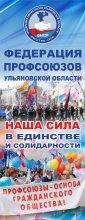 12 ноября – 70 лет со дня образования профсоюзов Ульяновской области