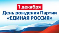 1 декабря – День рождения Всероссийской политической партии «Единая Россия»